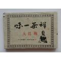Wuyishan Da Hong Pao 2009 Cha Chan Yi Wei 100g