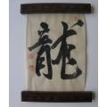 Japonská kaligrafie Drak 01
