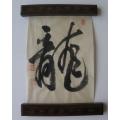 Japonská kaligrafie Drak 02