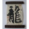 Japonská kaligrafie Drak 03