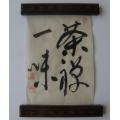 Japonská kaligrafie Čaj a zen jsou jedno 01
