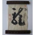 Japonská kaligrafie Tao 03